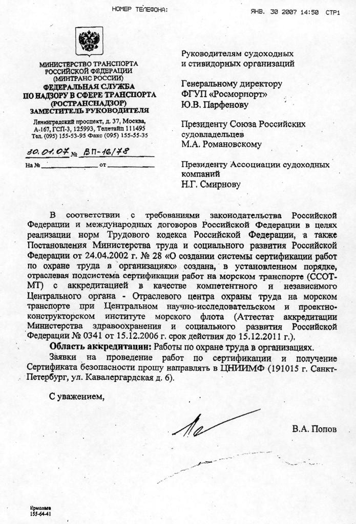 Приказ «о создании экзаменационной комиссии по охране труда.
