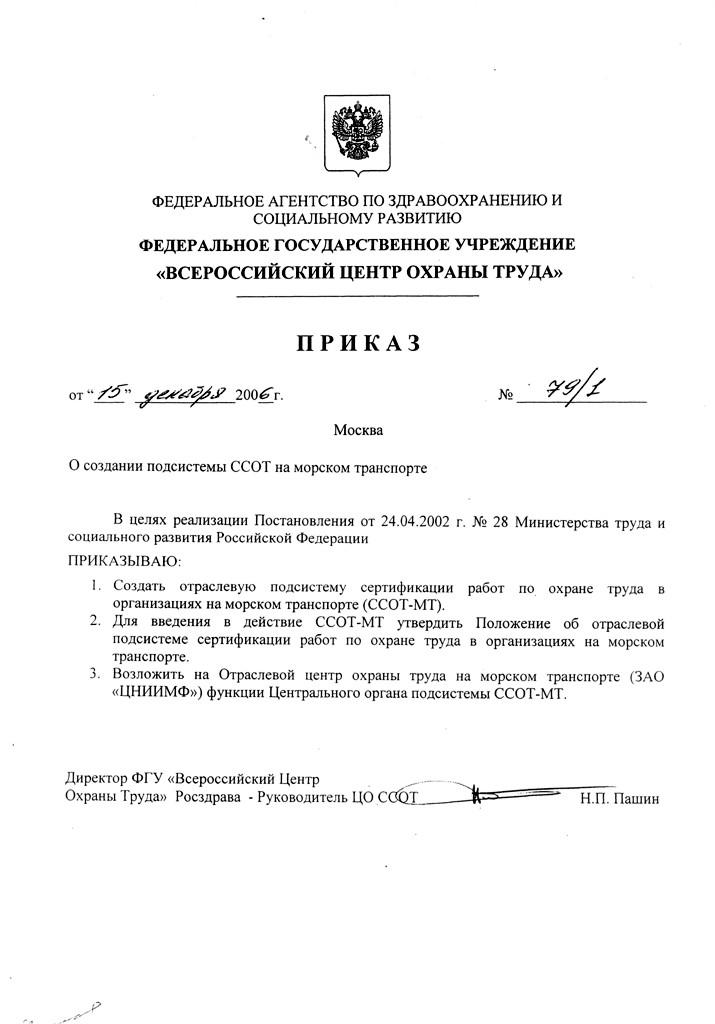 бланк приказа о создании комиссии по охране труда - фото 11