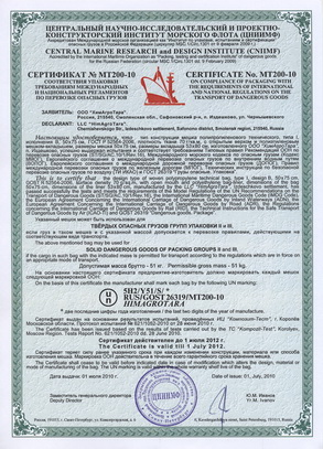 Сертификация перевозки грузов 621 постановление правительства сертификация